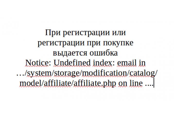 исправление ошибки с Email
